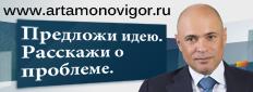 Banner_Артамонов